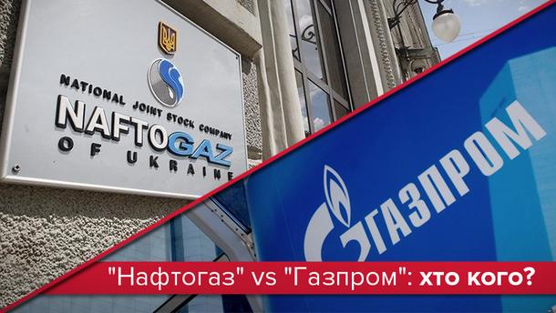 """""""Газпром"""" – """"Нафтогаз"""": конфликт будет затяжным"""
