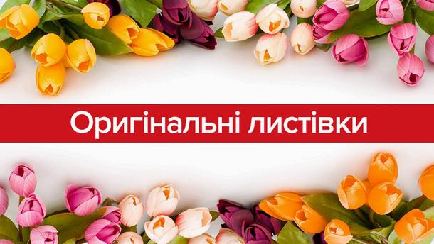 Листівки на 8 березня своїми руками: ідеї для привітання