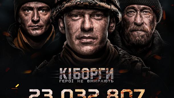 """""""Киборги"""" лидируют по кассовым сборам"""