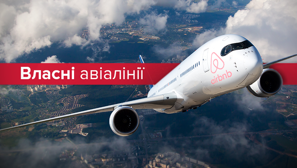 Airbnb планує створити власні авіалінії