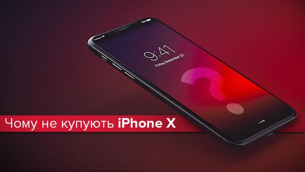 Дослідники розповіли, чому люди не купують iPhone X