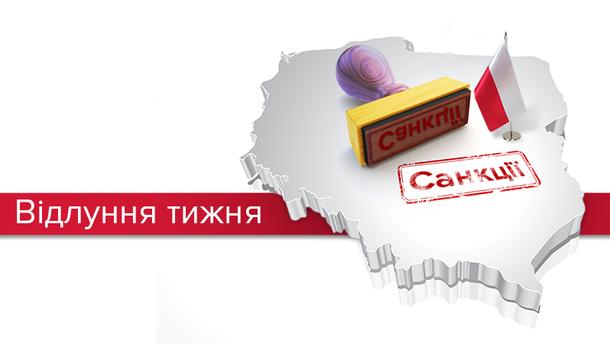 """Чем Польша """"заслужила"""" санкции Евросоюза?"""