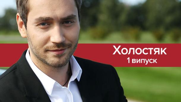 Холостяк 8 сезон 1 выпуск
