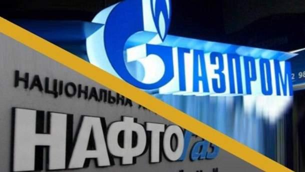 """Нафтогаз"" VS ""Газпром"""