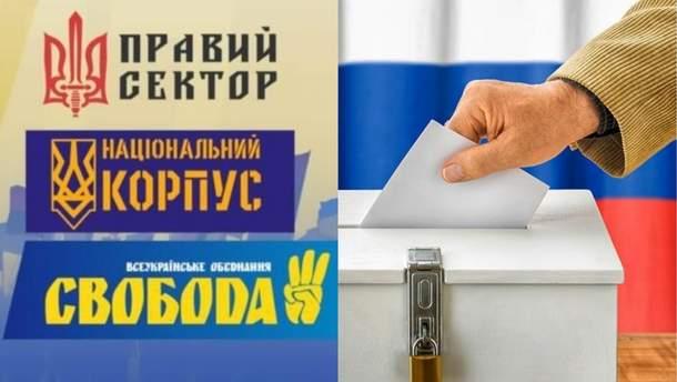 Выборы президента России 2018: голосование в Украине будут блокировать националисты