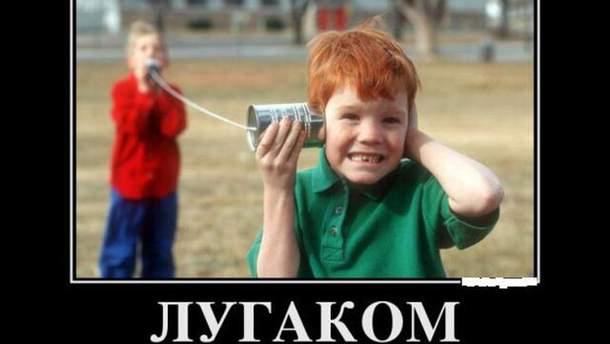 Мем на Лугоком