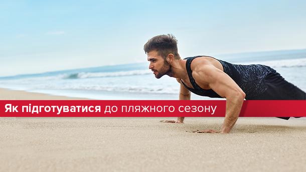 Як підготувати тіло до пляжного сезону