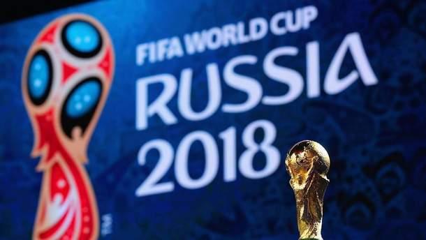 Офіційний гімн Чемпіонату світу з футболу у Росії