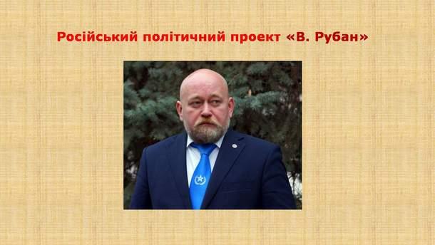 Рубан за деньги из России печатал и распространял в Украине пропаганду
