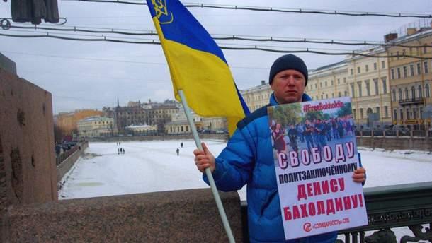 """В Санкт-Петербурге напали на активиста с плакатом """"Свободу политзаключенному Денису Бахолдину!"""""""