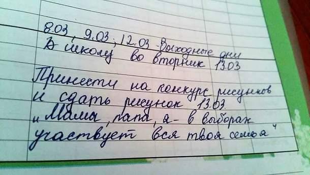 В Крыму школьников заставляют рисовать плакаты к выборам президента России