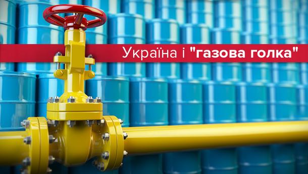 """Як Україна """"злазить"""" з """"газової голки"""" Кремля"""
