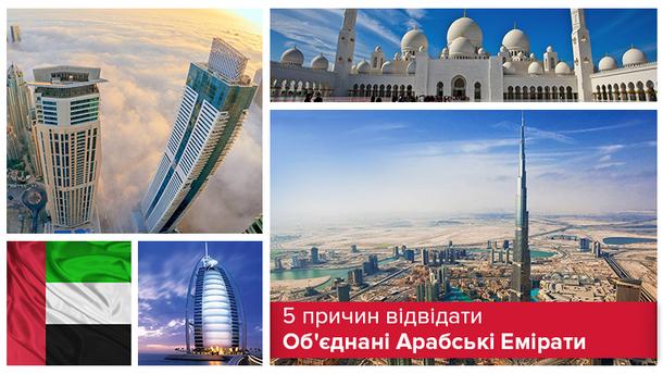 5 причин відвідати Об'єднані Арабські Емірати
