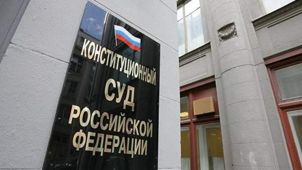 ГПУ повідомила про підозру голові та 18 суддям Конституційного Суду Росії