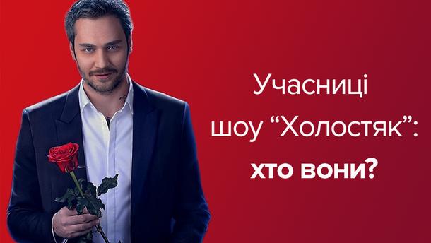 Холостяк 8 сезон: участницы, биографии, фото