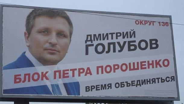 Дмитро Голубов задекларував біткойнів на 2 мільярди гривень