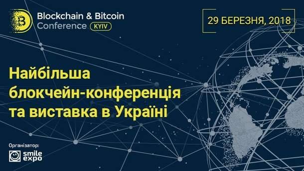 Міністри, представники держагенств та ІТ бізнесу зберуться на блокчейн-конференції в Києві