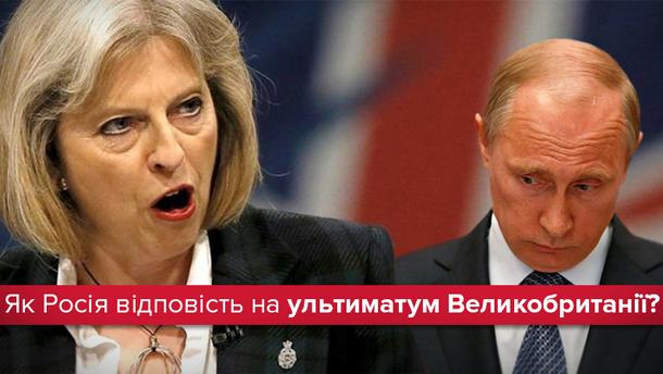 До яких наслідків може призвести ультиматум Британії, висунутий Росії у зв'язку із отруєнням розвідника Скрипаля