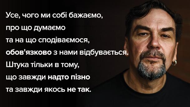 Юрій Андрухович – вірші та біографія