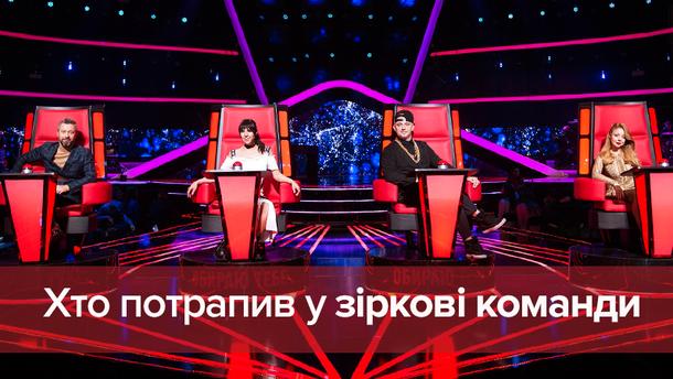 Голос країни 2018: усі учасники 8 сезону