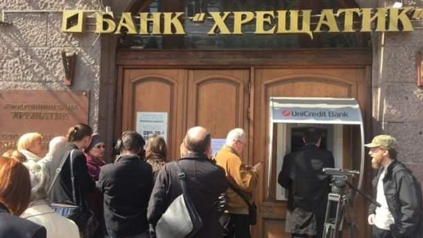 """Банк """"Хрещатик"""" был признан неплатежеспособным"""