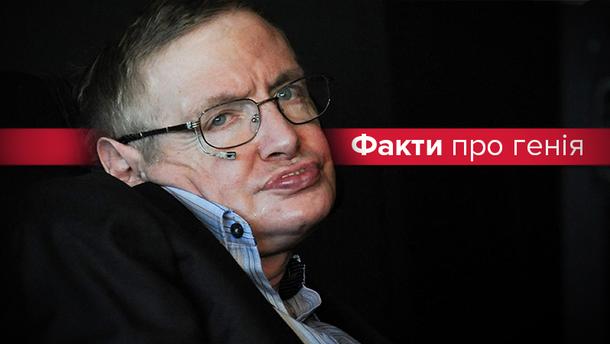 Стивен Хокинг: биография