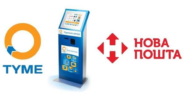 TYME признана крупнейшей платежной системой Украины в 2017 году