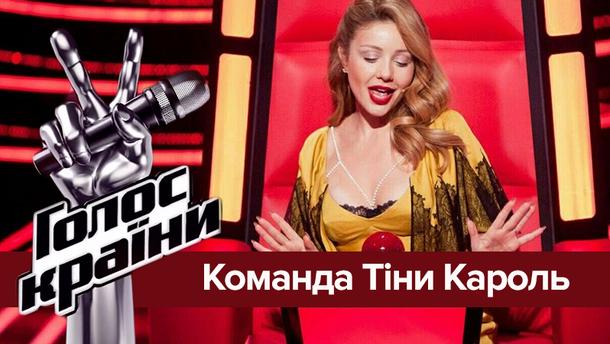 Голос страны 2018: команда Тины Кароль