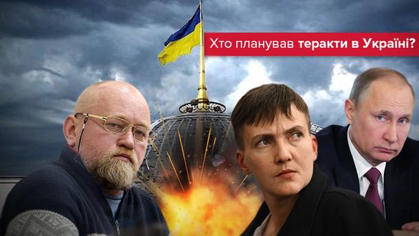 Рубан и Савченко собирались подрывать парламент?
