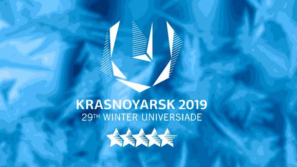 Універсіада-2019 має відбутися у російському Красноярську