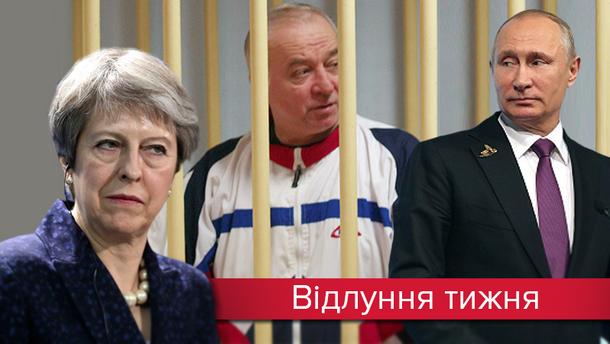 Як світ реагує на отруєння подвійного агента Сергія Скрипаля у Британії