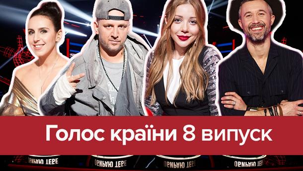 Голос країни 2018 – 8 сезон 8 випуск