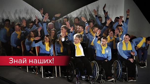 Паралимипада-2018: результаты Украины – все медали