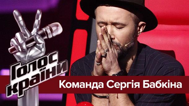 Голос країни 2018: команда Сергія Бабкіна