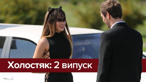 Холостяк 8 сезон 2 выпуск