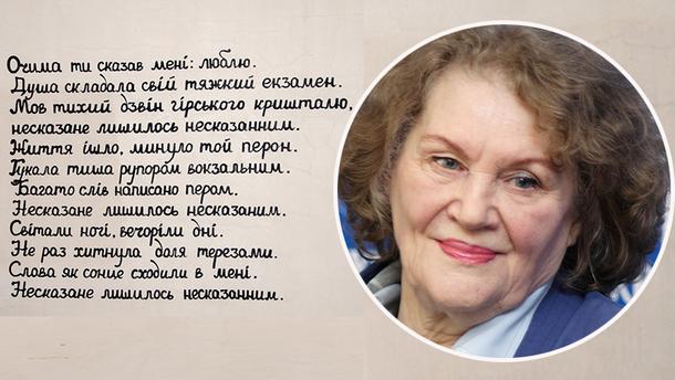 Ліна Костенко – біографія