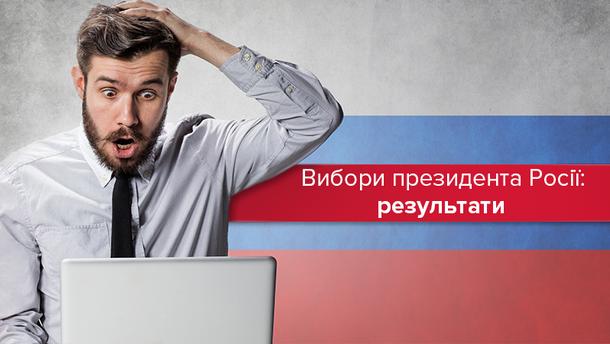 Выборы президента России-2018: результаты