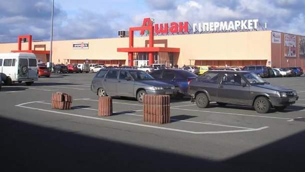 """Ашан"" на Берковецькій у Києві"