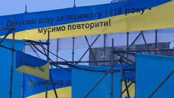 Новая инсталляция на Майдане Независимости: что не так с лозунгами украинских властей о Крыме