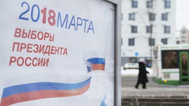 Вибори президента Росії: з'явилися результати після підрахунку 60% протоколів