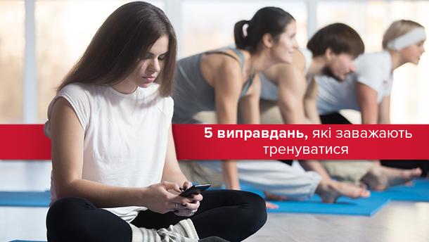 5 виправдань, які заважають тренуватися