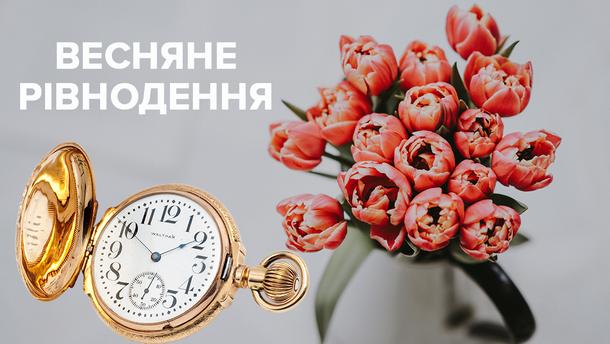 День весняного рівнодення 2018: дата та що не можна робити в цей день