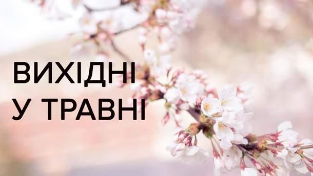 Вихідні в травні 2018: скільки будуть відпочивати українці