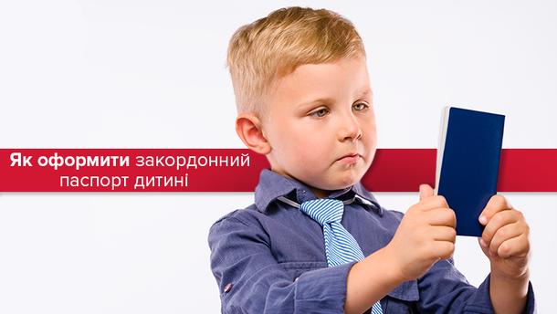 Біометричний закордонний паспорт для дитини в Україні: як оформити