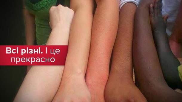 День борьбы с расовой дискриминацией