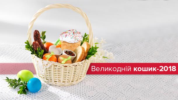 Великодній кошик 2018 в Україні: ціни на великодні продукти зросли