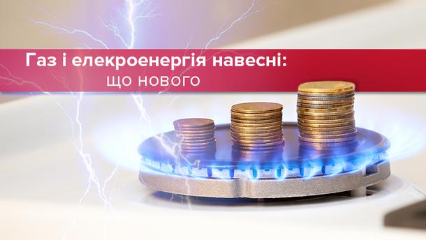 Газ і електроенергія з 1 квітня в Україні подорожчає чи ні?