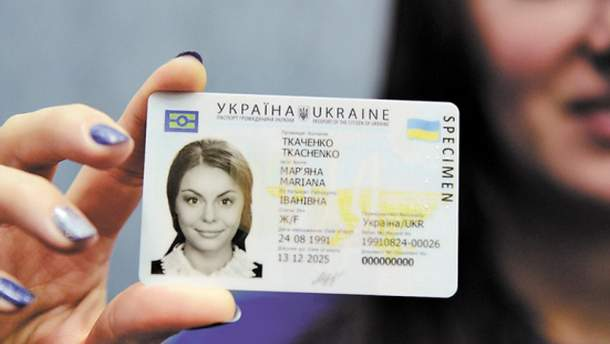 Паспорт гражданина Украины нового образца в виде ID-карты