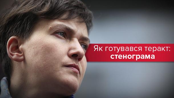 Переговоры Савченко о госперевороте: стенограмма