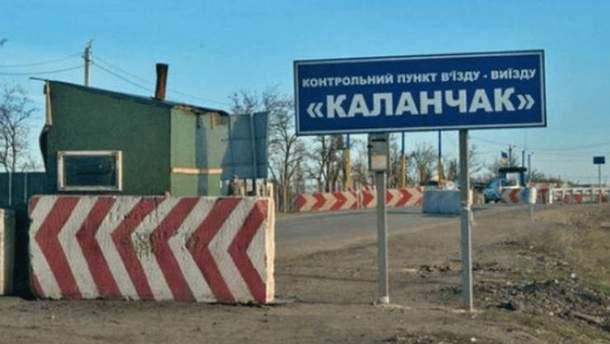 """Экс-мичмана ВМС ВСУ задержали на пункте пропуска """"Каланчак"""""""